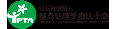 徳島県理学療法士会