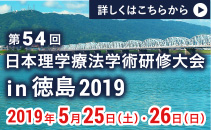 第54回日本理学療法学術研修大会